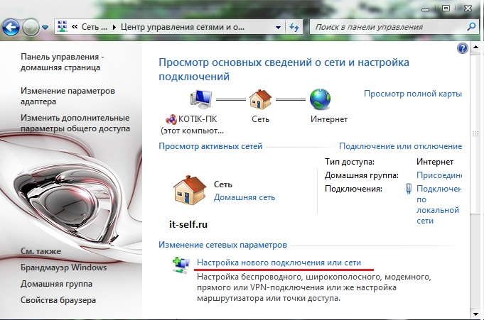 beeline настройка компьютера: