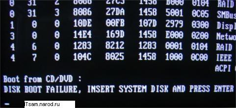 disk boot failure insert system disk and press enter- решение проблемы.