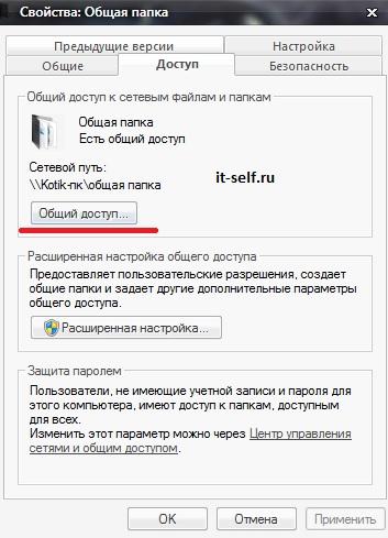 Как сделать сетевую папку для определенных пользователей