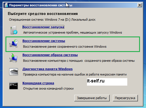 Your computer was unable to start – решение проблемы